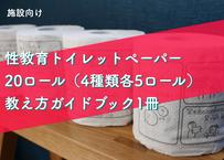 性教育トイレットペーパー 20ロール/教え方ガイドブック1冊