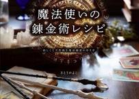 本 「魔法使いの錬金術レシピ」※おまけ付き