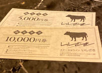 ステーキ&ワインいしざきの食事券5,000円