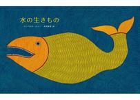 『水の生きもの』☆インド・タラブックスのハンドメイド