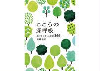 『こころの深呼吸』☆SNSで話題の片柳神父の本