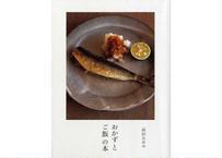 『おかずとご飯の本』