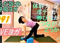 """💚後から参加〈からだ診:み呼吸ヨガ・オンライン〉'21.4.13【体幹強化とは=腰が伸び&足とボディを繋ぐ""""軸""""を作ること😊】ボディのこわばりをほぐしつつ、中から強く✨"""