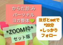 【5 /20(木)オンラインヨガとsetでZOOMからだ診:み🌸】パーソナルヨガ整体の《オンラインヨガ後set:20分位=800円》 *ケアグッズお持ちの方💛
