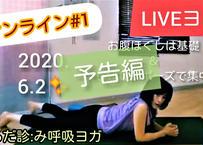 《予告編 0円販売✨≒ダウンロードお試しにも😊》*ダウンロード販売【オンラインLIVEヨガ】…6月分の予告編、すべてご案内💖