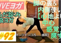 """💚ダウンロードOK〈からだ診:み呼吸ヨガ・オンライン〉'21.4.17【寒さ反応で""""気負っちゃうエネルギー""""をグラウンディングで流す✨】足=脚の内側&裏側使いで「心地よい中心感覚」へ戻る😊"""