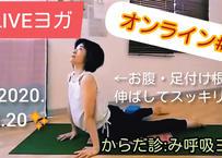 *ダウンロード販売【オンラインLIVEヨガ】'20.6.20:座っていることが多い方は特に♪お腹と足の付け根を伸ばしスッキリと✨