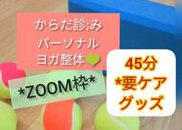 【*予約後の購入用:ZOOM枠🌸からだ診:みパーソナルヨガ整体】45分=2500円 ×セルフケアグッズお持ちの方用💛