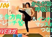 💚ダウンロードOK〈からだ診:み呼吸ヨガ・オンライン〉'21.5.29【〈水分の流れを助ける&インナーマッスル しなやかプラクティス✨】~足=脚を、前も内側も裏もストレッチ~
