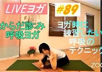 """💚ダウンロードOK〈からだ診:み呼吸ヨガ・オンライン〉'21.4.8【基礎テクニックの確認✨】息を""""吸うとき""""に肩を下げる&「座骨の存在」…忘れてる?=呼吸&力をからだの中心に戻す🐸"""