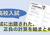 【高校入試】正負の数の計算まとめ!