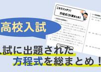 【高校入試】方程式の解法まとめ!