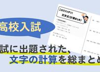 【高校入試】文字式の計算まとめ!