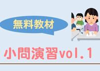 【VOL.1】小問集合の演習(5回分)