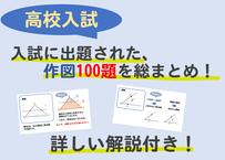 【高校入試】作図100題!パターン別に徹底演習!