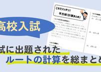 【高校入試】ルートの計算まとめ!