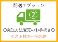 発送方法変更・ポスト投函→宅急便