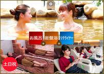 【土日祝】ご入浴+岩盤浴+リクライナーセットチケット|SPA&HOTEL水春松井山手