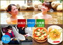 【平日限定】ご入浴+リクライナー+ゴンズお食事セットチケット|SPA&HOTEL水春松井山手