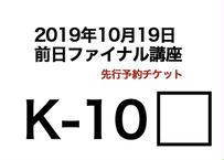 K-10座席チケット