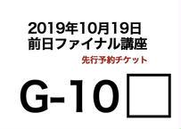 G-10座席チケット