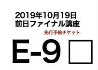 E-9座席チケット
