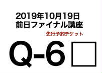Q-6座席チケット