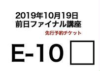 E-10座席チケット