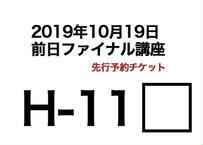H-11座席チケット