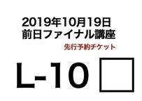 L-10座席チケット