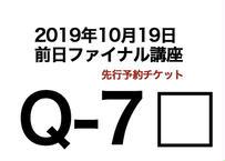 Q-7座席チケット