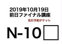 N-10座席チケット