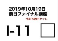 I-11座席チケット
