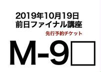 M-9座席チケット