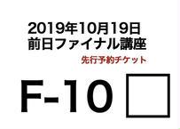 F-10座席チケット