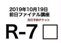 R-7座席チケット