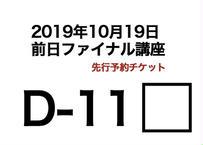 D-11座席チケット