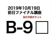 B-9座席チケット