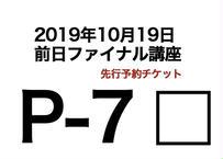 P-7座席チケット
