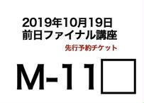 M-11座席チケット