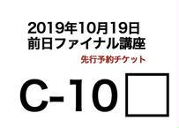 C-10座席チケット