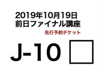 J-10座席チケット