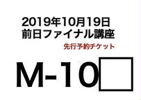 M-10座席チケット