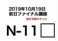 N-11座席チケット