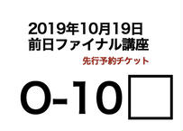 O-10座席チケット