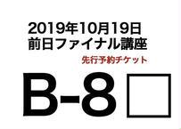 B-8座席チケット