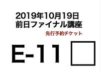E-11座席チケット