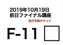 F-11座席チケット