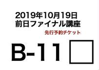B-11座席チケット