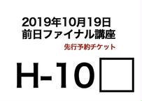 H-10座席チケット